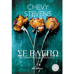 ΣΕ ΒΛΕΠΩ/Chevy Stevens