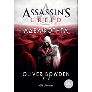 ASSASSIN'S CREED: ΑΔΕΛΦΟΤΗΤΑ/Oliver Bowden