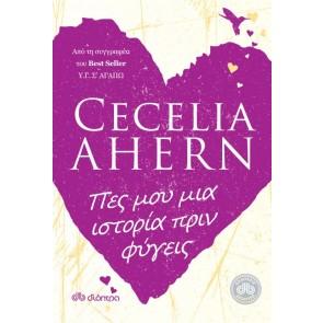 ΠΕΣ ΜΟΥ ΜΙΑ ΙΣΤΟΡΙΑ ΠΡΙΝ ΦΥΓΕΙΣ/Cecelia Ahern