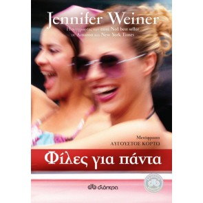 ΦΙΛΕΣ ΓΙΑ ΠΑΝΤΑ/Jennifer Weiner