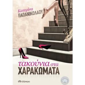 ΤΑΚΟΥΝΙΑ ΣΤΑ ΧΑΡΑΚΩΜΑΤΑ/Κατερίνα Παπανικολάου