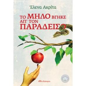 ΤΟ ΜΗΛΟ ΒΓΗΚΕ ΑΠ' ΤΟΝ ΠΑΡΑΔΕΙΣΟ/Έλενα Ακρίτα