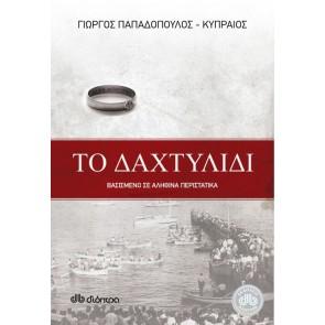 ΤΟ ΔΑΧΤΥΛΙΔΙ/Γιώργος Παπαδόπουλος - Κυπραίος