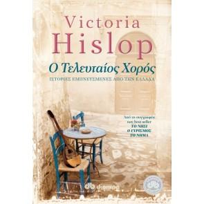 Ο ΤΕΛΕΥΤΑΙΟΣ ΧΟΡΟΣ (HISLOP)/Victoria Hislop