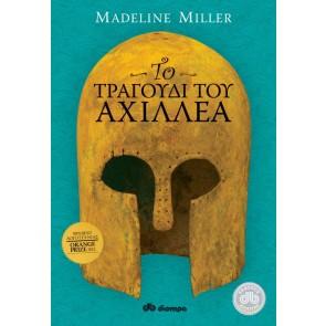 ΤΟ ΤΡΑΓΟΥΔΙ ΤΟΥ ΑΧΙΛΛΕΑ/Madeline Miller