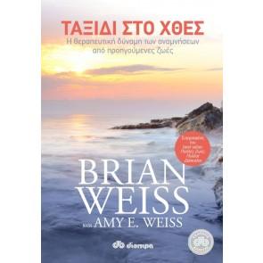 ΤΑΞΙΔΙ ΣΤΟ ΧΘΕΣ/Brian Weiss