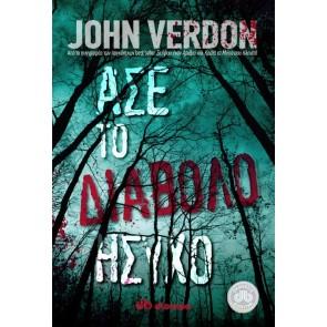 ΑΣΕ ΤΟ ΔΙΑΒΟΛΟ ΗΣΥΧΟ/John Verdon