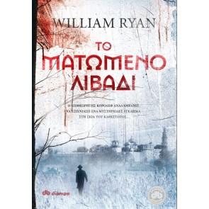 ΤΟ ΜΑΤΩΜΕΝΟ ΛΙΒΑΔΙ/William Ryan