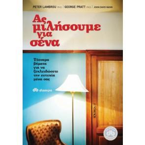 ΑΣ ΜΙΛΗΣΟΥΜΕ ΓΙΑ ΣΕΝΑ/George Pratt, Peter Lambrou