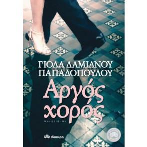 ΑΡΓΟΣ ΧΟΡΟΣ/Γιόλα Δαμιανού - Παπαδοπούλου