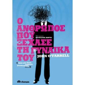 Ο ΑΝΘΡΩΠΟΣ ΠΟΥ ΞΕΧΑΣΕ ΤΗ ΓΥΝΑΙΚΑ ΤΟΥ/John O' Farrell