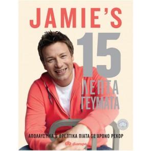 15ΛΕΠΤΑ ΓΕΥΜΑΤΑ/Jamie Oliver