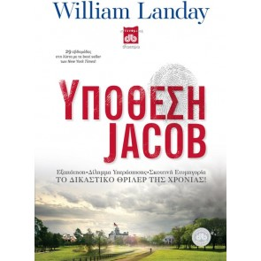 ΥΠΟΘΕΣΗ JACOB/William Landay