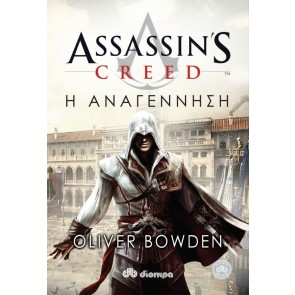 ASSASSIN'S CREED: Η ΑΝΑΓΕΝΝΗΣΗ/Oliver Bowden