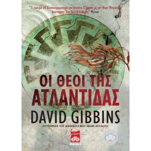 ΟΙ ΘΕΟΙ ΤΗΣ ΑΤΛΑΝΤΙΔΑΣ/David Gibbins