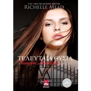 ΤΕΛΕΥΤΑΙΑ ΘΥΣΙΑ/Richelle Mead