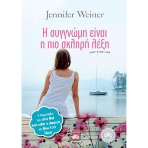 Η ΣΥΓΓΝΩΜΗ ΕΙΝΑΙ Η ΠΙΟ ΣΚΛΗΡΗ ΛΕΞΗ/Jennifer Weiner