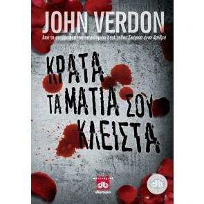 ΚΡΑΤΑ ΤΑ ΜΑΤΙΑ ΣΟΥ ΚΛΕΙΣΤΑ/John Verdon