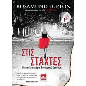 ΣΤΙΣ ΣΤΑΧΤΕΣ/Rosamund Lupton