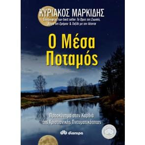 Ο ΜΕΣΑ ΠΟΤΑΜΟΣ/Κυριάκος Μαρκίδης