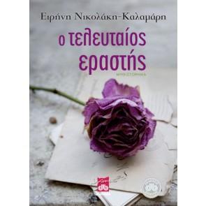 Ο ΤΕΛΕΥΤΑΙΟΣ ΕΡΑΣΤΗΣ/Ειρήνη Νικολάκη - Καλαμάρη