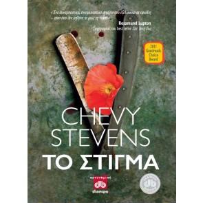 ΤΟ ΣΤΙΓΜΑ/Chevy Stevens