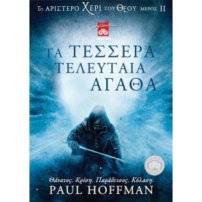 ΤΟ ΑΡΙΣΤΕΡΟ ΧΕΡΙ ΤΟΥ ΘΕΟΥ (ΙΙ)/Paul Hoffman
