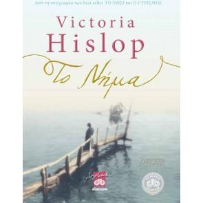 ΤΟ ΝΗΜΑ/Victoria Hislop