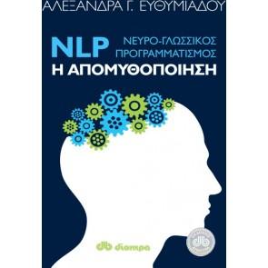 NLP - ΝΕΥΡΟ-ΓΛΩΣΣΙΚΟΣ ΠΡΟΓΡΑΜΜΑΤΙΣΜΟΣ/Αλεξάνδρα Ευθυμιάδου