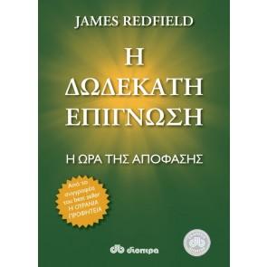 Η ΔΩΔΕΚΑΤΗ ΕΠΙΓΝΩΣΗ/James Redfield