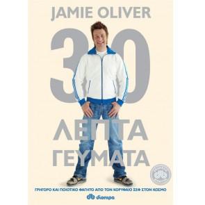 30ΛΕΠΤΑ ΓΕΥΜΑΤΑ/Jamie Oliver