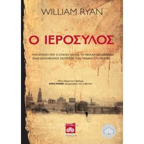 Ο ΙΕΡΟΣΥΛΟΣ/Willian Ryan