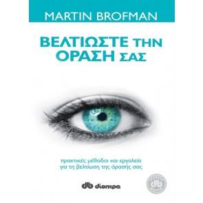 ΒΕΛΤΙΩΣΤΕ ΤΗΝ ΟΡΑΣΗ ΣΑΣ/Martin Brofman