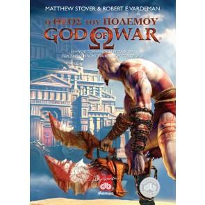 GOD OF WAR - Ο ΘΕΟΣ ΤΟΥ ΠΟΛΕΜΟΥ/Matthew Stover, Robert Vardeman