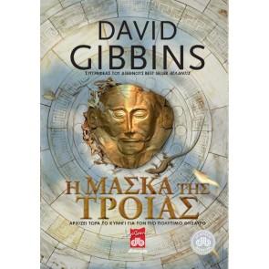 Η ΜΑΣΚΑ ΤΗΣ ΤΡΟΙΑΣ/David Gibbins