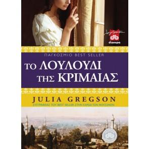 ΤΟ ΛΟΥΛΟΥΔΙ ΤΗΣ ΚΡΙΜΑΙΑΣ/Julia Gregson