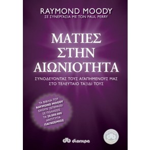 ΜΑΤΙΕΣ ΣΤΗΝ ΑΙΩΝΙΟΤΗΤΑ/Raymond Moody