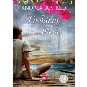 ΤΟ ΔΑΚΡΥ ΤΟΥ ΛΥΚΟΥ/Andrea Busfield