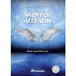 ΨΙΘΥΡΟΙ ΑΓΓΕΛΩΝ/Jenny Smedley