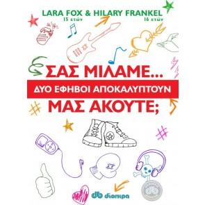 ΣΑΣ ΜΙΛΑΜΕ... ΜΑΣ ΑΚΟΥΤΕ;/Lara Fox, Hilary Frankel