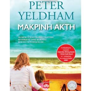 ΜΑΚΡΙΝΗ ΑΚΤΗ/Yeldham Peter