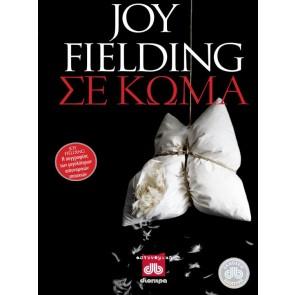 ΣΕ ΚΩΜΑ/Joy Fielding