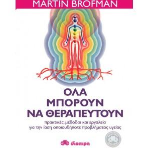 ΟΛΑ ΜΠΟΡΟΥΝ ΝΑ ΘΕΡΑΠΕΥΤΟΥΝ/Brofman Martin