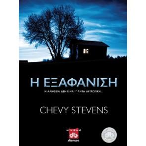 Η ΕΞΑΦΑΝΙΣΗ/Chevy Stevens