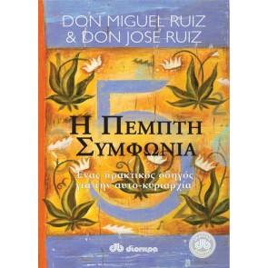 Η ΠΕΜΠΤΗ ΣΥΜΦΩΝΙΑ/Miguel Ruiz Don & Jose Ruiz Don