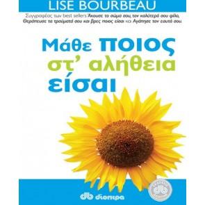 ΜΑΘΕ ΠΟΙΟΣ ΣΤ ΑΛΗΘΕΙΑ ΕΙΣΑΙ/Lise Bourbeau