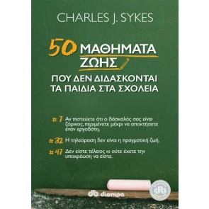 50 ΜΑΘΗΜΑΤΑ ΖΩΗΣ ΠΟΥ ΔΕΝ ΔΙΔΑΣΚΟΝΤΑΙ ΤΑ ΠΑΙΔΙΑ ΣΤΑ ΣΧΟΛΕΙΑ/Charles Sykes