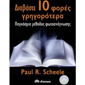 ΔΙΑΒΑΣΤΕ ΔΕΚΑ ΦΟΡΕΣ ΓΡΗΓΟΡΟΤΕΡΑ/Paul Scheele