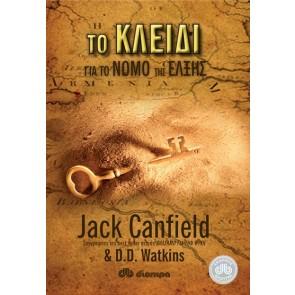 ΤΟ ΚΛΕΙΔΙ ΓΙΑ ΤΟ ΝΟΜΟ ΤΗΣ ΕΛΞΗΣ/Jack Canfield