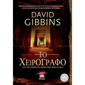ΤΟ ΧΕΙΡΟΓΡΑΦΟ/David Gibbins